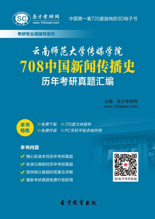云南师范大学传媒学院708中国新闻传播史历年考研真题汇编
