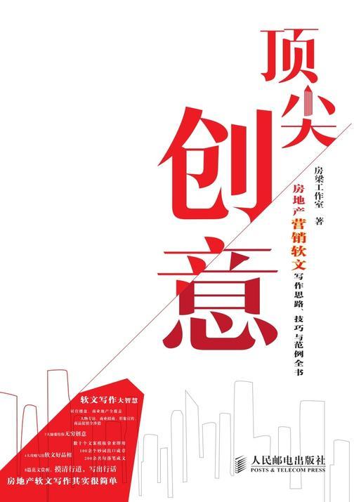 顶尖创意:房地产营销软文创作思路、技巧与范例全书