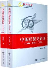 中国经济史新论(1949~2009)上、下册(辉煌历程--庆祝新中国成立60周年重点书系)(试读本)