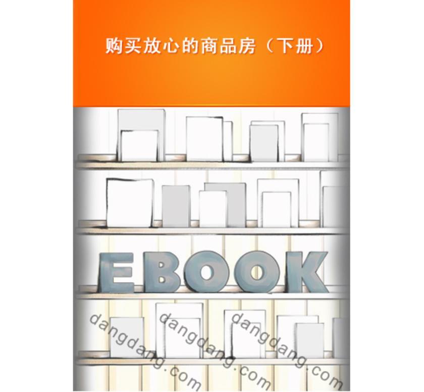 购买放心的商品房(下册)(仅适用PC阅读)