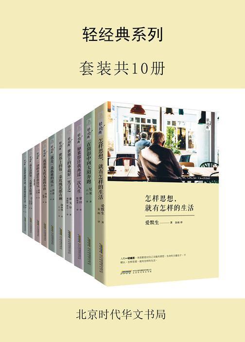 轻经典系列(套装共10册)
