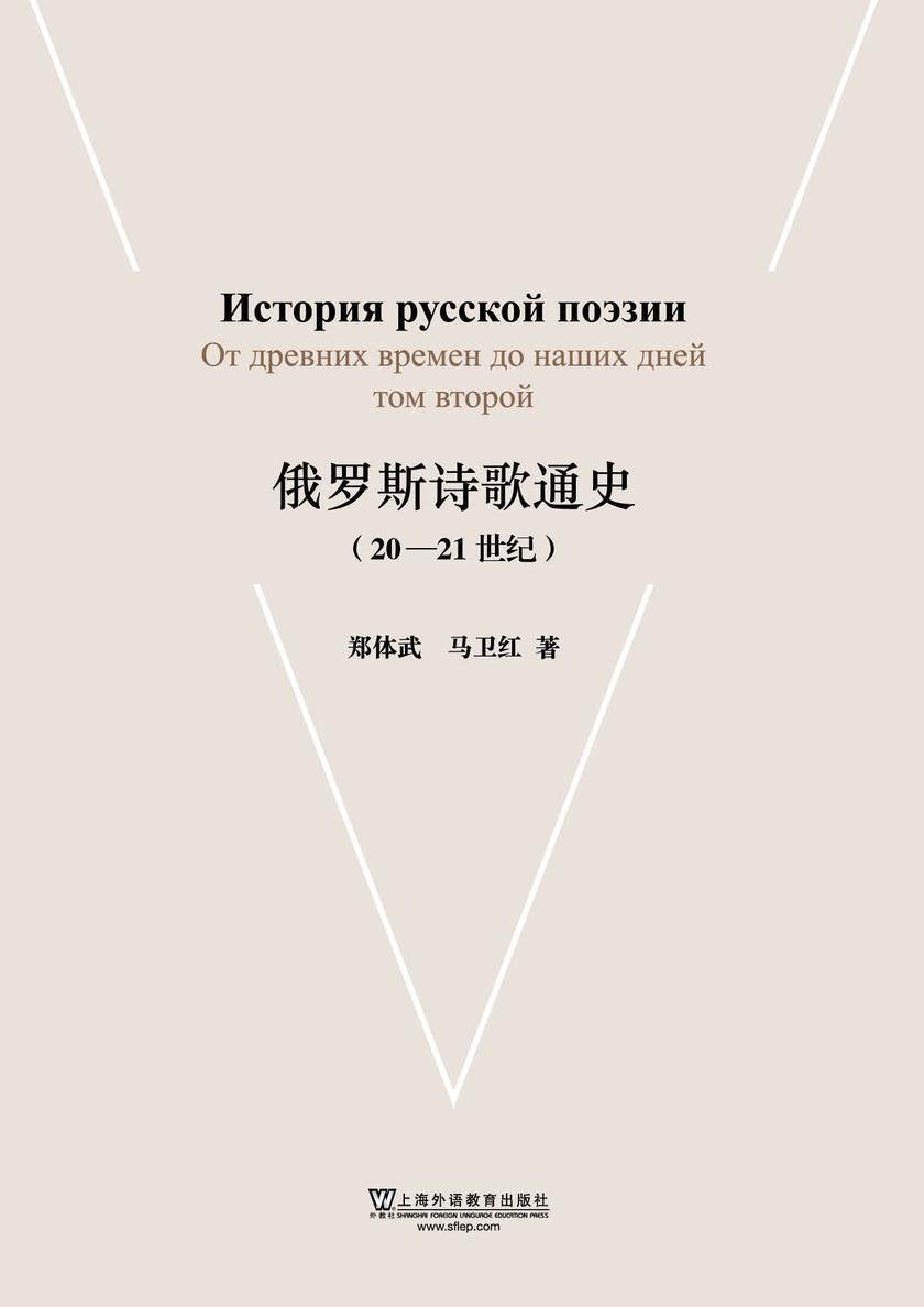 俄罗斯诗歌通史(20-21世纪)