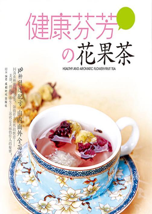 健康芬芳的花果茶