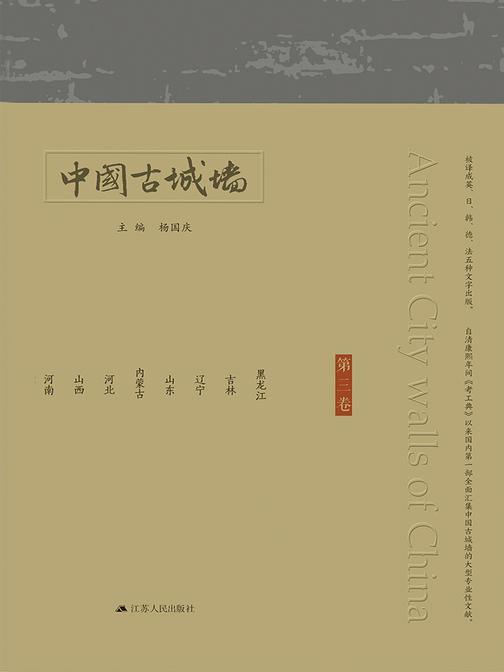 中国古城墙(第三卷)