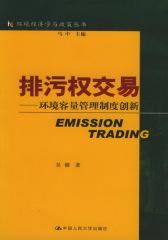 排污权交易——环境容量管理制度创新