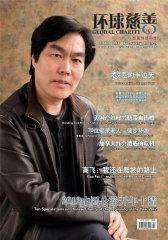 环球慈善 月刊 2012年02期(电子杂志)(仅适用PC阅读)