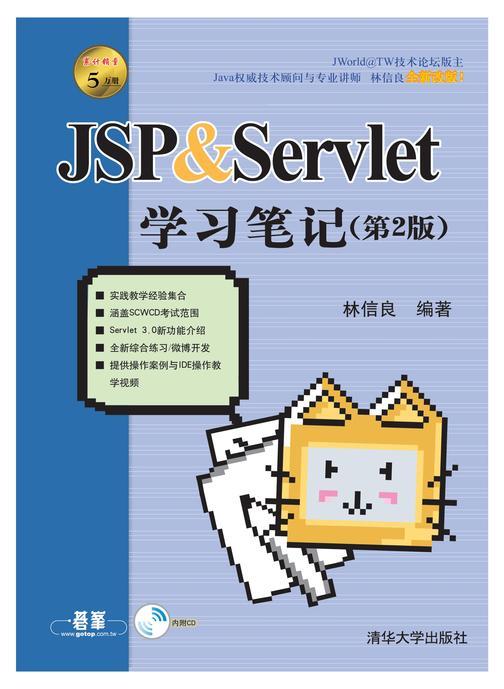 JSP & Servlet学习笔记(第2版)(无赠送光盘)