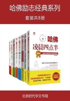 哈佛励志经典系列(套装共8册)