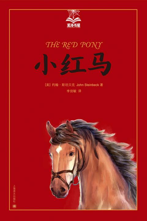 小红马(夏洛书屋:美绘版)