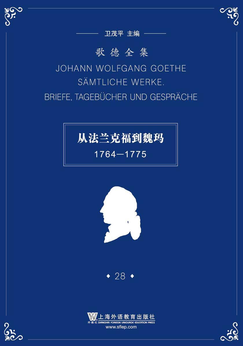 歌德全集.第28卷:书信、日记及谈话(1764-1775)