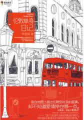 伦敦单身日记(石康倾力推荐:都市剩女的旅英爱情)(试读本)