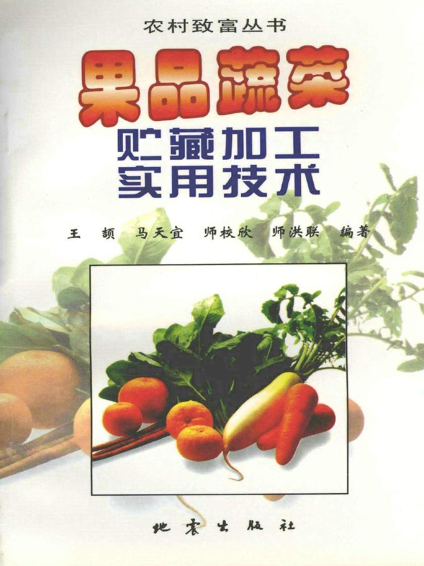 果品蔬菜贮藏加工实用技术