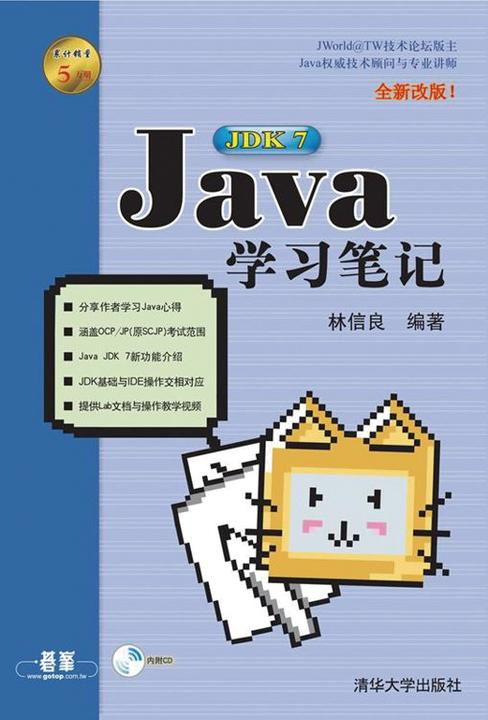 Java JDK 7学习笔记(光盘内容另行下载,地址见书封底)
