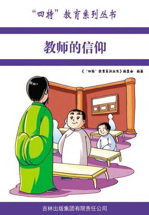 教师的信仰