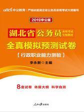 中公2019湖北省公务员录用考试专用教材全真模拟预测试卷行政职业能力测验