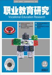 职业教育研究 月刊 2012年03期(电子杂志)(仅适用PC阅读)