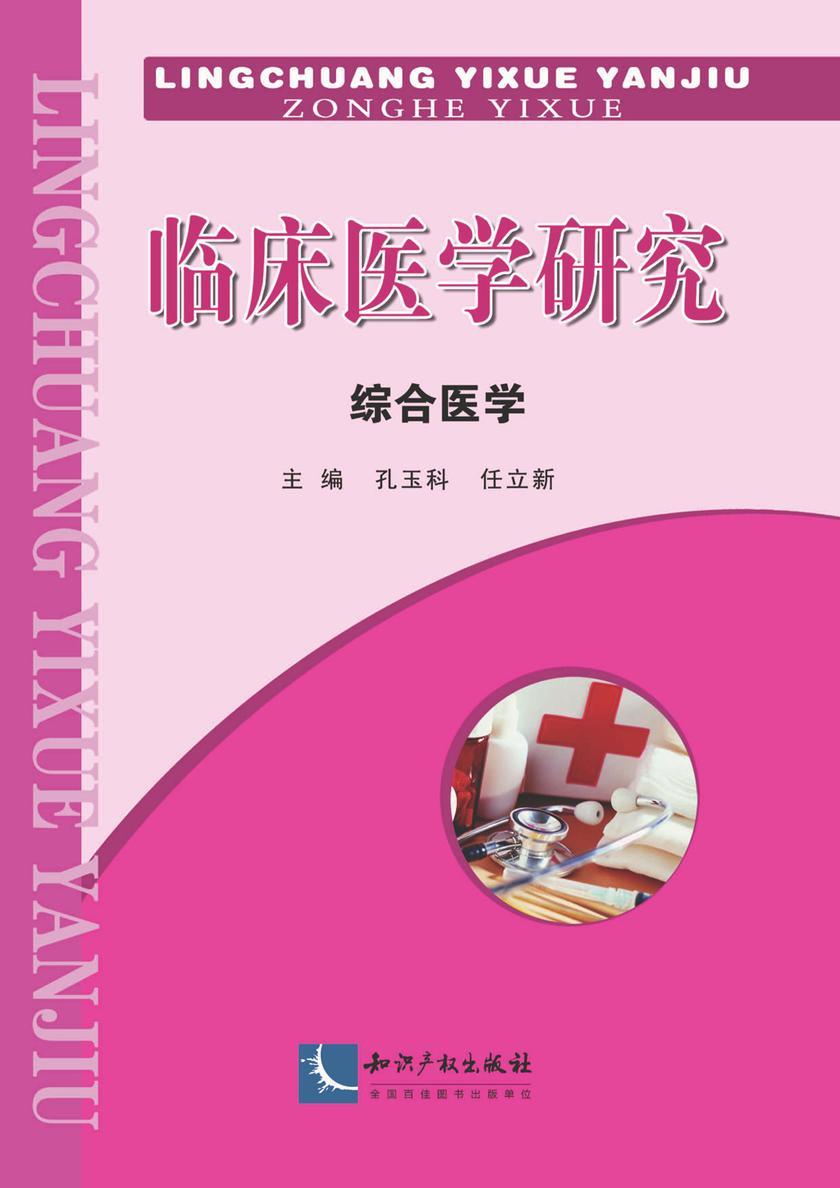 临床医学研究-综合医学