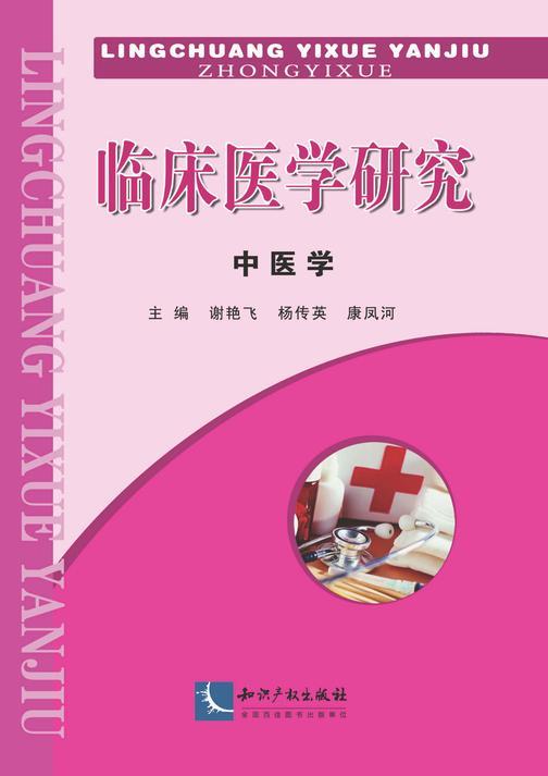 临床医学研究-中医学