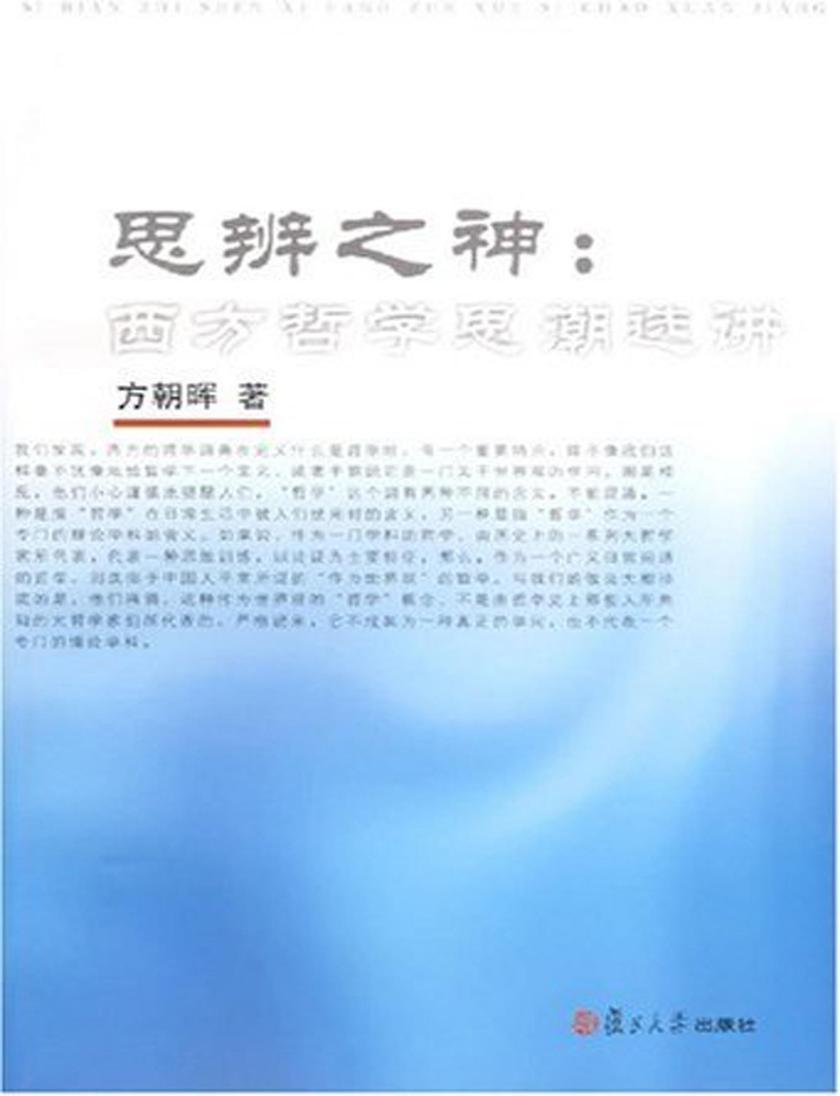 思辨之神:西方哲学思潮选讲(仅适用PC阅读)