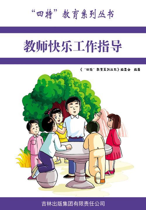教师快乐工作指导