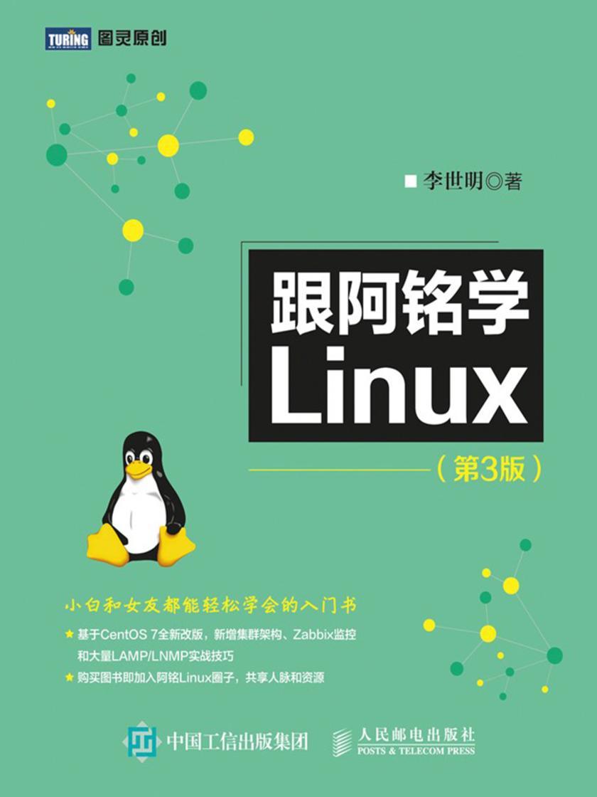 跟阿铭学Linux第3版