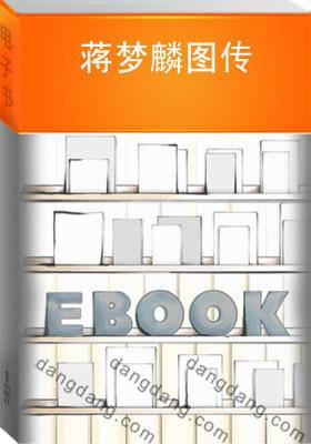 蒋梦麟图传(仅适用PC阅读)