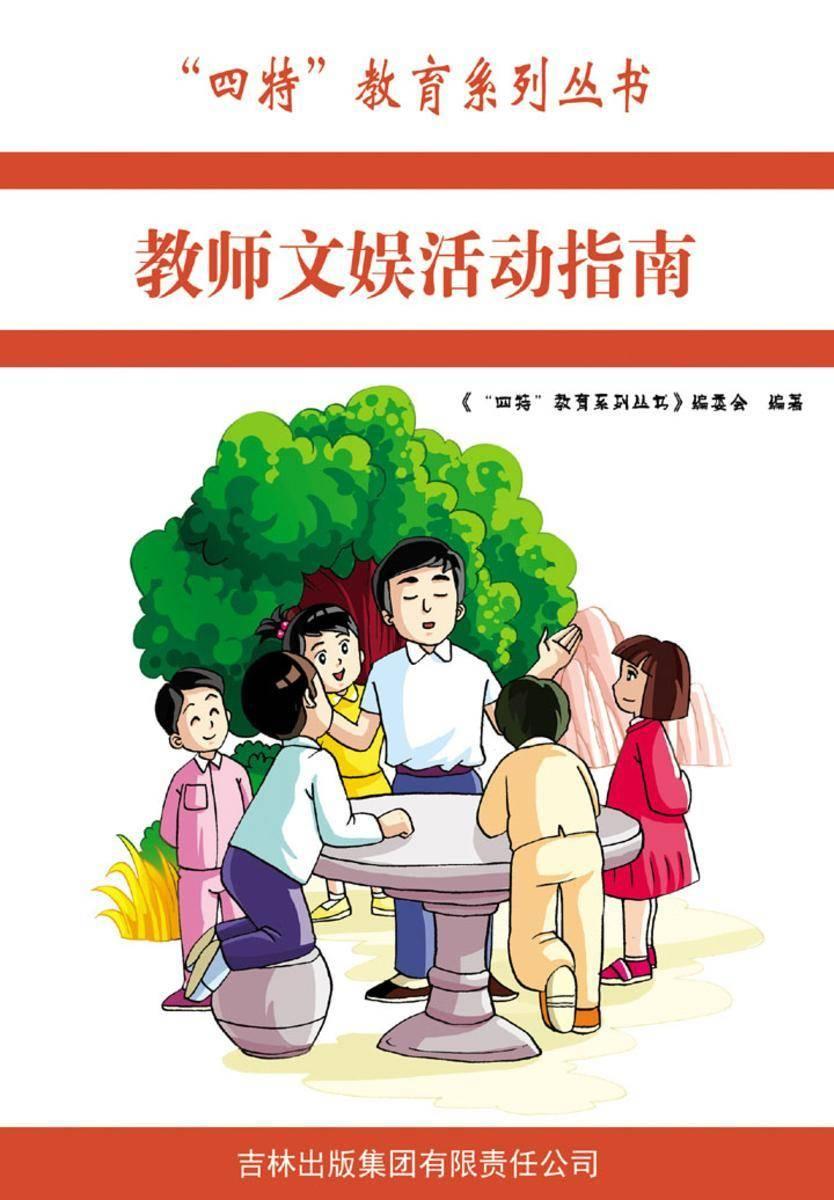 教师文娱活动指南