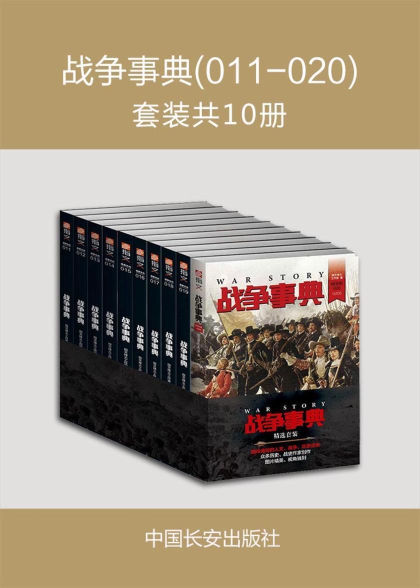 战争事典(011-020)(套装共10册)