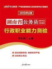 中公2019湖南省公务员录用考试专业教材行政职业能力测验