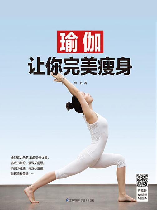 瑜伽让你完美瘦身(瑜伽导师、美体塑身专家10年纤体秘诀,教你雕琢完美身型)