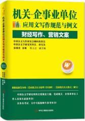 机关·企事业单位应用文写作规范与例文:财经写作、营销文案(试读本)