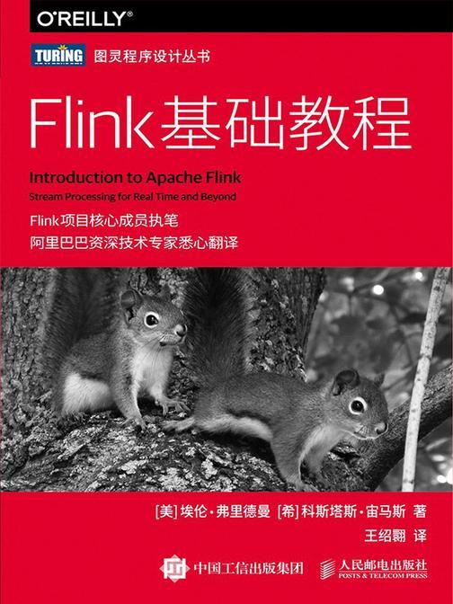 Flink基础教程