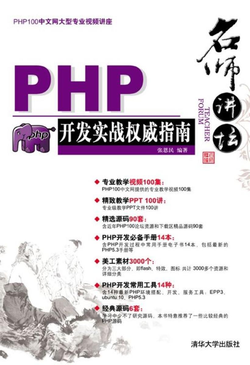 名师讲坛:PHP开发实战权威指南