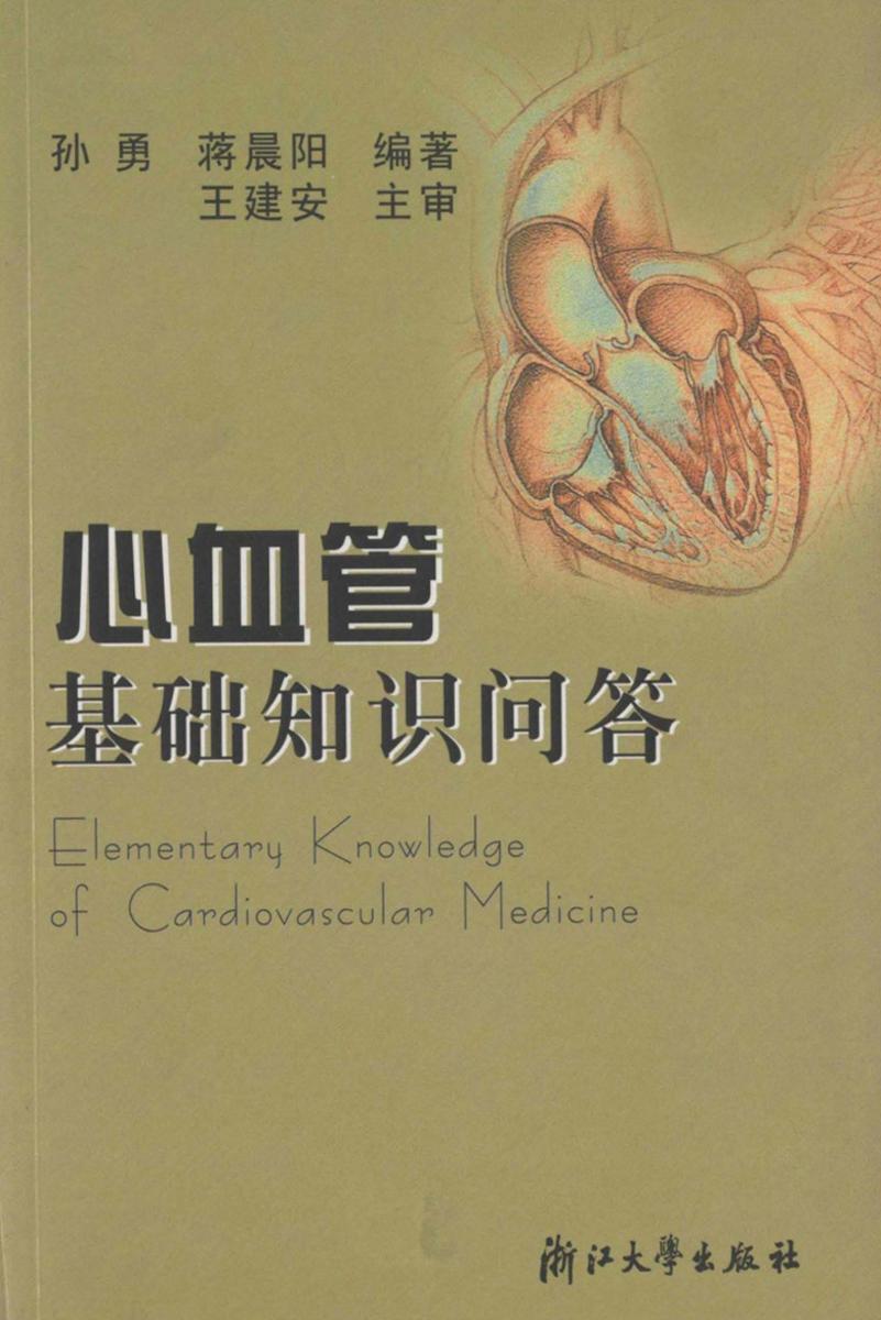 心血管基础知识问答(仅适用PC阅读)