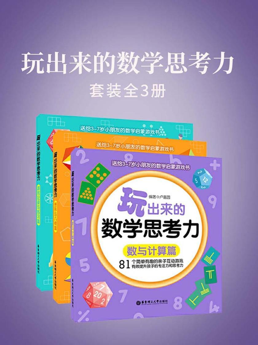 玩出来的数学思考力(全3册)