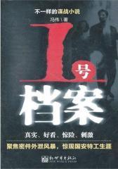 1号档案(试读本)