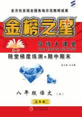 金榜之星·导练大课堂:八年级语文(上)(人教版)(仅适用PC阅读)