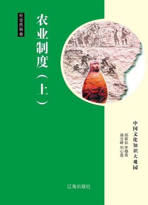 农业制度(上)