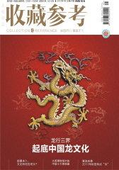 收藏参考 月刊 2012年01期(电子杂志)(仅适用PC阅读)