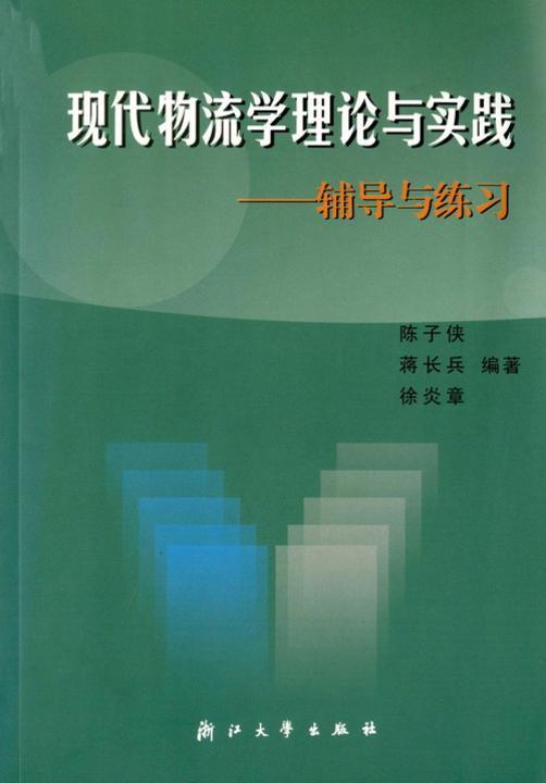 现代物流学理论与实践:辅导与练习(仅适用PC阅读)