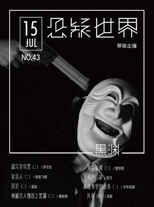 NO.043悬疑世界·黑渊(电子杂志)