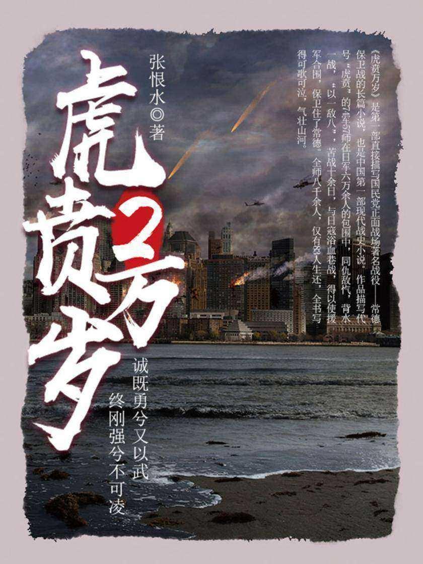 经典战史小说:虎贲万岁(2)