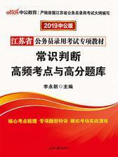 中公2019江苏省公务员录用考试专项教材常识判断高频考点与高分题库