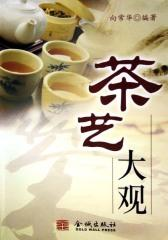 茶艺大观(仅适用PC阅读)