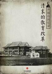 齐如山回忆录:清末的教育改革