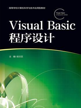VisualBasic程序设计
