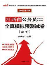 中公2019江西省公务员录用考试专用教材全真模拟预测试卷申论