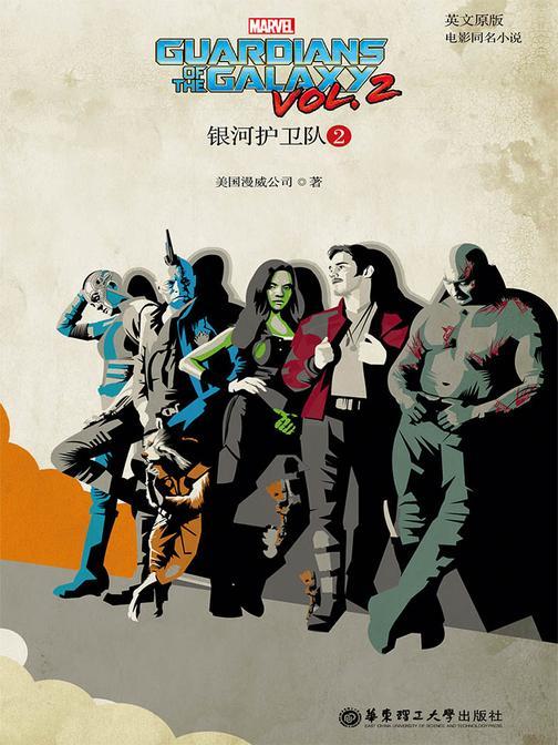 英文原版. Guardians of the Galaxy vol. 2 银河护卫队2(电影同名小说)