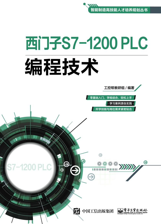 西门子S7-1200 PLC编程技术