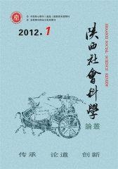 陕西社会科学论丛 双月刊 2012年01期(电子杂志)(仅适用PC阅读)